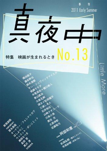季刊 真夜中 No.13 2011 Early Summer 特集:映画が生まれるときの詳細を見る