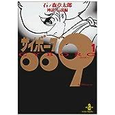 サイボーグ009 (1) (秋田文庫)