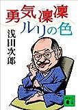 勇気凛凛ルリの色 (講談社文庫)