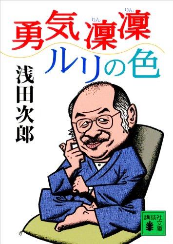 勇気凛凛ルリの色 (講談社文庫)の詳細を見る