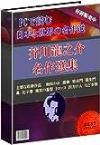 PCで読む日本と世界の名作選集 芥川龍之介名作選