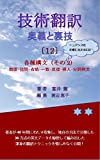 技術翻訳 奥義と裏技 (12): 各種構文(その2)倒置・強調・省略・一致・反復・挿入・分詞構文