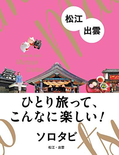ソロタビ 松江・出雲