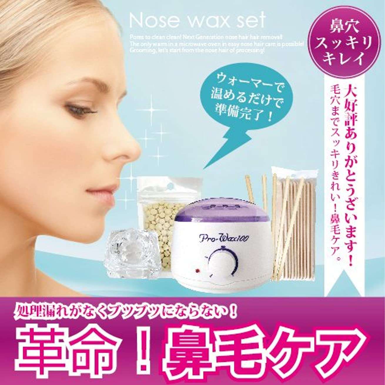 好意保守可能給料ブラジリアンワックス Nose wax setウォーマー付ノーズワックス鼻毛ケアセット(約12回分)