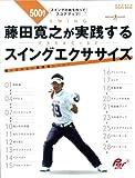 藤田寛之が実践する スイング エクササイズ (GAKKEN SPORTS MOOK パーゴルフ)