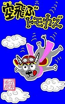 [おだ辰夫]の空飛ぶトモカズ
