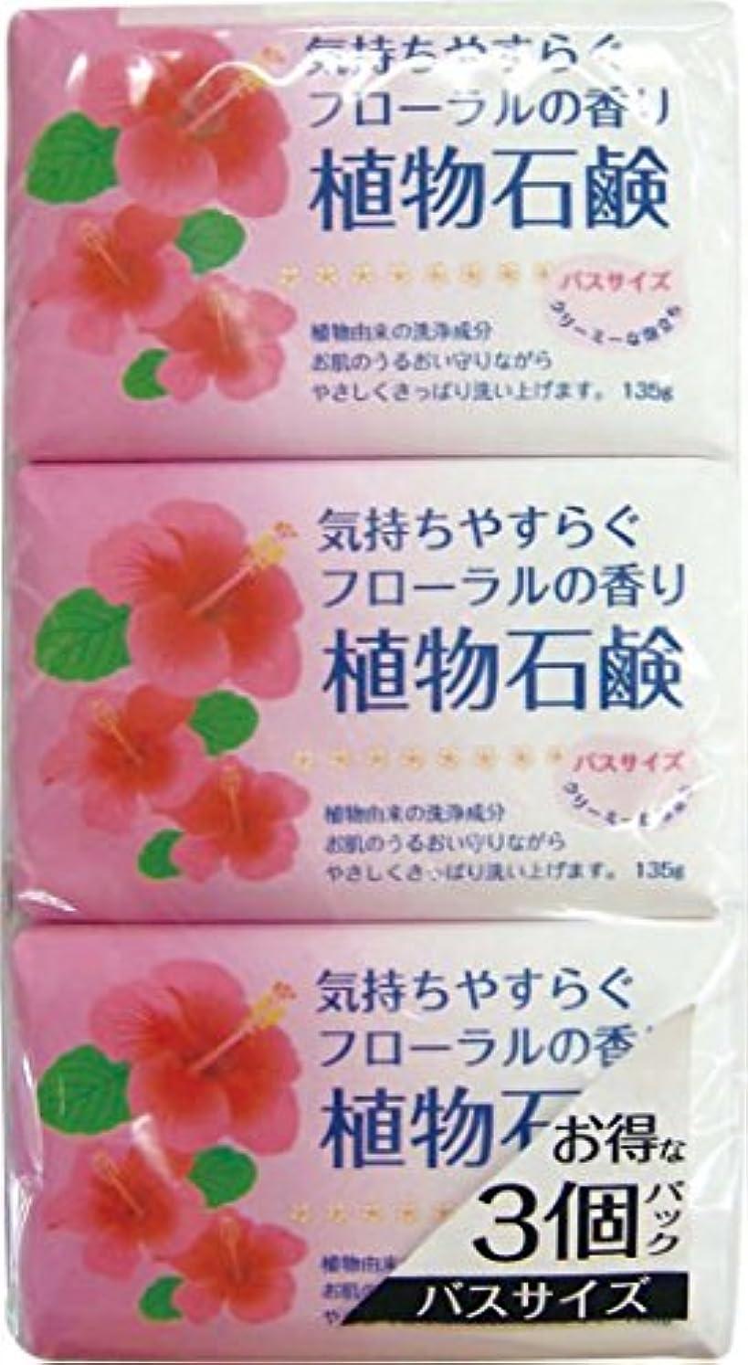 下向き胸伝統香りの植物石鹸 バスサイズ 135g×3個