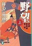 信濃戦雲録第一部 野望(上) (祥伝社文庫)