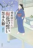 香木屋おりん : 1 梅花の誓い (双葉文庫)
