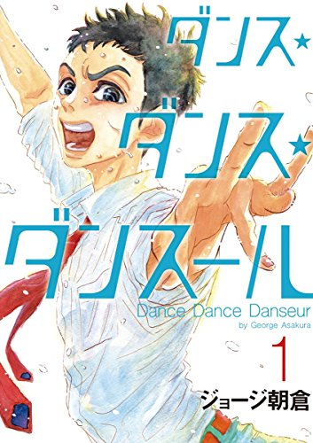 ダンス・ダンス・ダンスール(1) (ビッグコミックス)の詳細を見る