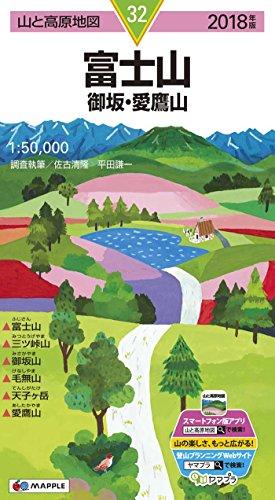 山と高原地図 富士山 御坂・愛鷹山