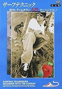 サーフテクニック withティム・カラン入門 サーフィン VOL.1 改訂版 [DVD]