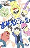 おそ松さん 5 (マーガレットコミックス)