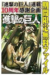進撃の巨人(7)【期間限定 無料お試し版】 (週刊少年マガジンコミックス)