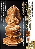 人気の三種が彫れる 仏像彫刻 上達のポイント ~大日如来座像・阿弥陀如来像・不動明王像~ コツ...