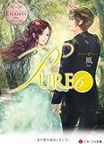 PURE〈6〉 (エタニティ文庫)