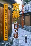 京都ジンの口ぐせ: 京ことば学からみた京都ジンの言語戦略
