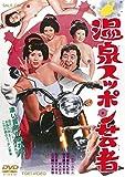 温泉スッポン芸者[DVD]
