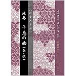 大平光美 箏曲 新古典 楽譜 独奏 千鳥の曲 (春・秋) (送料など込)