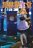 異世界食堂 2 (ヒーロー文庫)