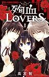 殉血LOVERS 1 (Cheeseフラワーコミックス)