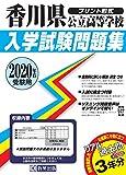 香川県公立高等学校過去入学試験問題集2020年春受験用
