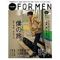 Hanako FOR MEN vol.5 僕の旅。ローカル、ふらっと。