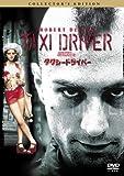 タクシードライバー コレクターズ・エディション[DVD]