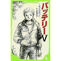 バッテリーV (角川つばさ文庫)