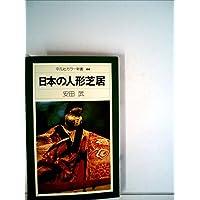 日本の人形芝居 (1976年) (平凡社カラー新書)