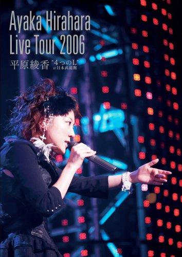 "LIVE TOUR 2006 ""4つのL""at 日本武道館 [DVD]"
