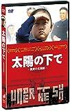 太陽の下で -真実の北朝鮮- [DVD]