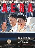AERA (アエラ) 2019年 11/25 号 [雑誌]