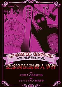 金田一少年の事件簿と犯人たちの事件簿 一つにまとめちゃいました。 7巻 表紙画像