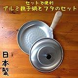 日本製 アルミ親子鍋 16.5cm アルミ蓋付