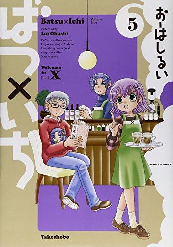ばつ×いち 5 (バンブーコミックス)の詳細を見る