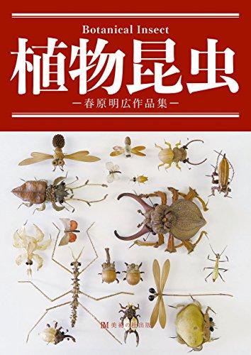 植物昆虫: 春原明広作品集 (美術の杜出版)