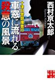 十津川警部捜査行 車窓に流れる殺意の風景 (実業之日本社文庫)