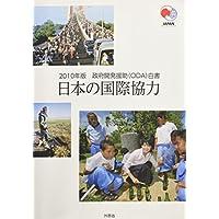 政府開発援助(ODA)白書〈2010年版〉日本の国際協力