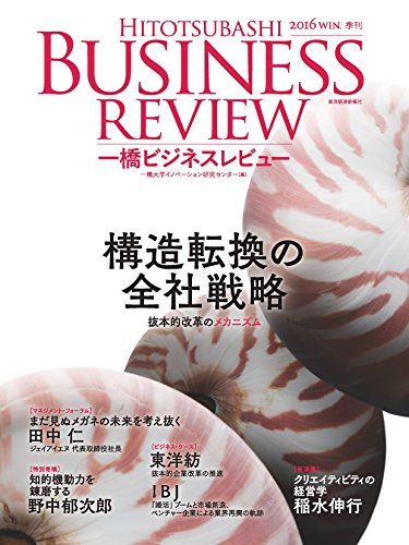 一橋ビジネスレビュー 2016 Wintet(64巻3号)―構造転換の全社戦略[雑誌]の詳細を見る