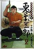 兎の玉三郎 / 小池 一夫 のシリーズ情報を見る