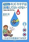 キズ・ヤケドは消毒してはいけない―痛くない!早く治る!「うるおい治療」のすすめ 画像
