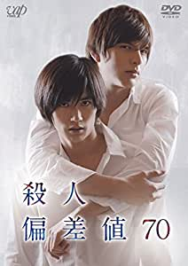 殺人偏差値70 [DVD]