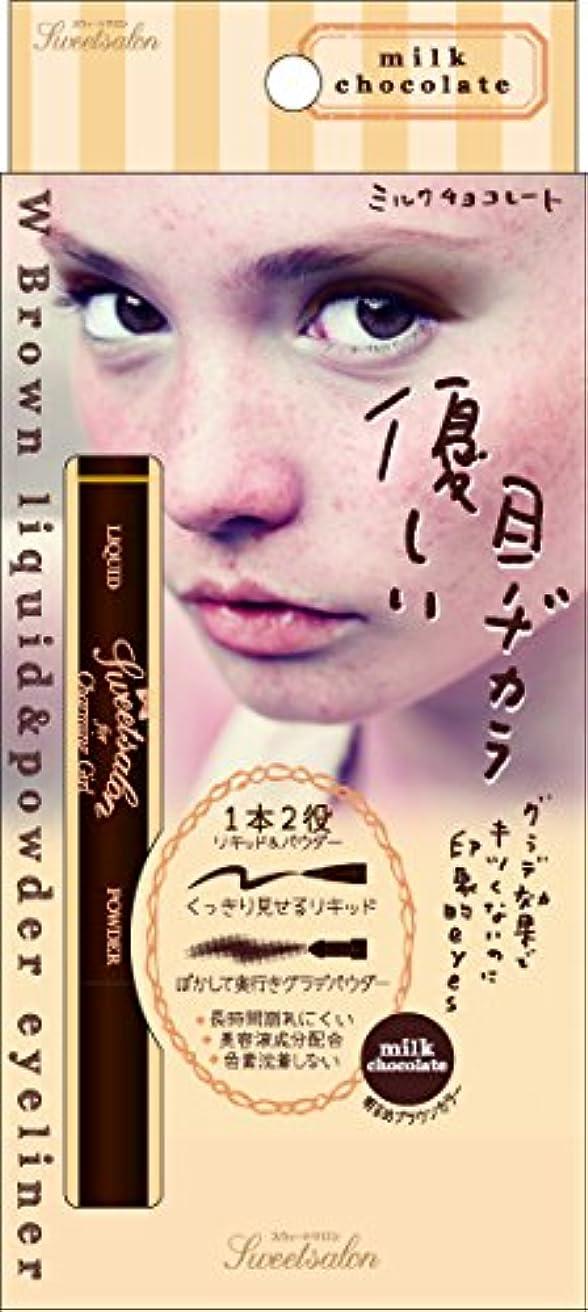 ヒップスキル繁殖スウィートサロン リキッド&パウダーアイライナー02 <ミルクチョコレート>