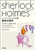 シャーロック・ホームズ全集1 緋色の習作 (河出文庫)