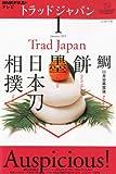 NHK テレビ Trad Japan (トラッドジャパン) 2012年 01月号 [雑誌]