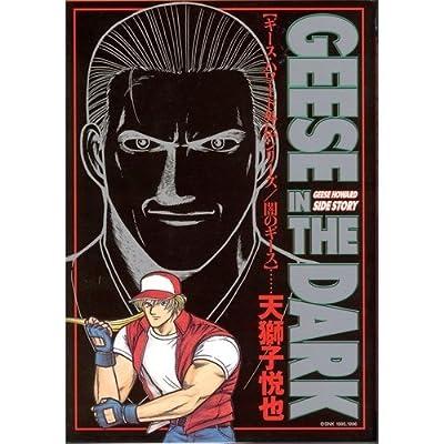 闇のギース (ゲーメストコミックス—ギース・ハワード外伝シリーズ)
