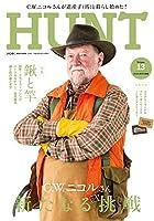 HUNT(ハント)Vol.13 (NEKO MOOK)