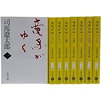 竜馬がゆく (新装版) 文庫 全8巻 完結セット (文春文庫)