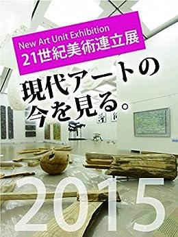 [21世紀美術連立展事務局]の21世紀美術連立展2015: 現代アートの今を見る
